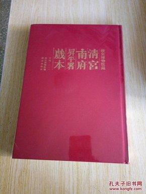 故宫博物院藏 清宫南府昇平署戏本 中编一三一