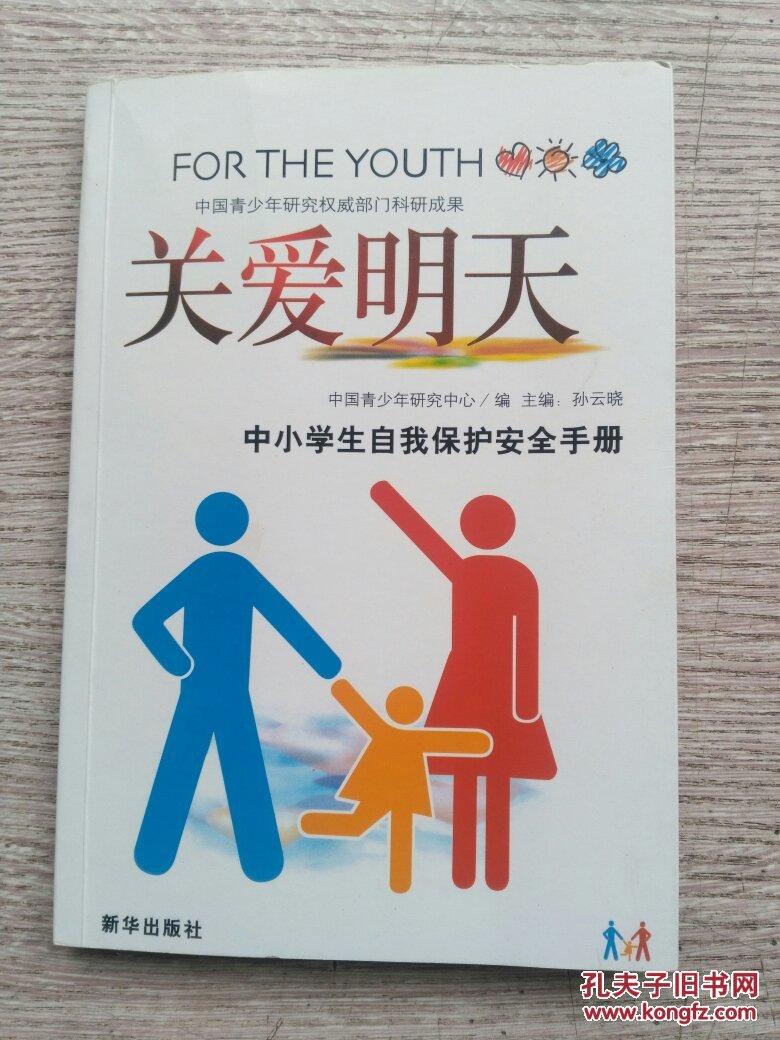 关爱明天电影高清_关爱明天:中小学生自我保护安全手册(e721)