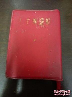 毛主席语录(日文,竖版)