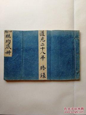 山西忻州道光二十八年总约底册誊录