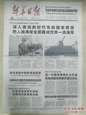 《新华日报》2018.4.13【南海海域海上阅兵】