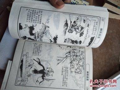 初中数理化连环画 (全9册) 【一版一印_沈治平著 绘画图片