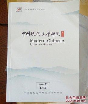 中国现代文学研究2018年5期