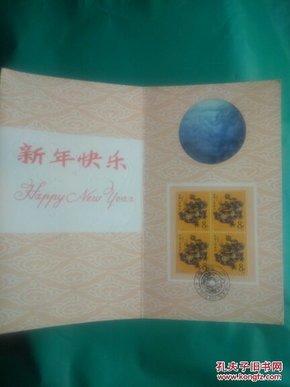 戊辰年(88年),生肖龙,邮票,四方联,邮折  ,折内有防伪镭标