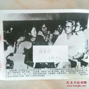 河北保定第一棉纺厂厂长、全国劳动模范、社会主义企业家马恩华