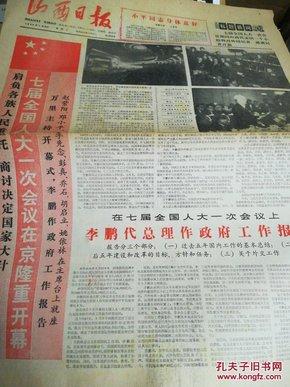 山西日报 1988.3.26 七届全国人大一次会议在京开幕