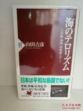 山田 吉彦:海のテロリズム―工作船・海贼・密航船レポート (PHP新书) 日文原版书