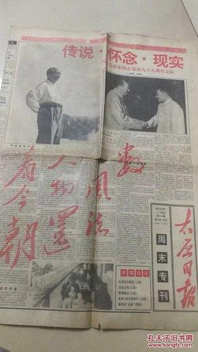 稀少版太原日报