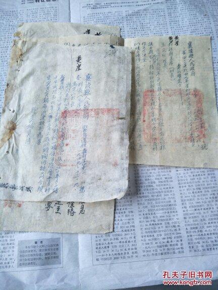1949年襄陵县政府通知:小学冬季烤火费等,24