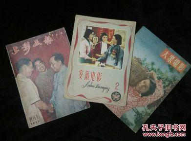 大众电影1952年上影画报创刊号安徽电影第2期三本合售-创刊号 期刊