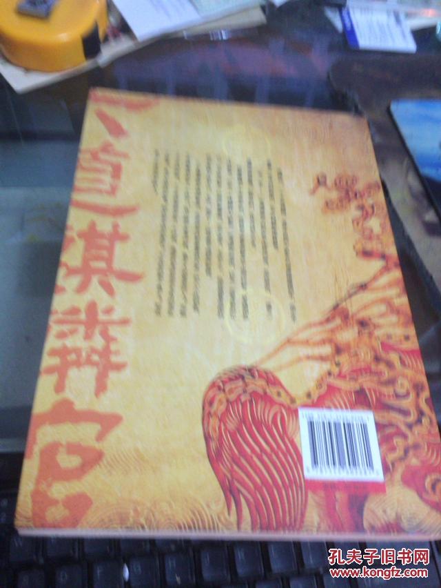 六道麒麟棺