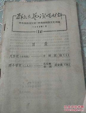 群众文艺演唱材料1965年一月第14期