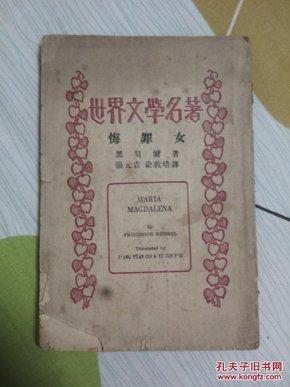 民国二十五年初版《悔罪女》.