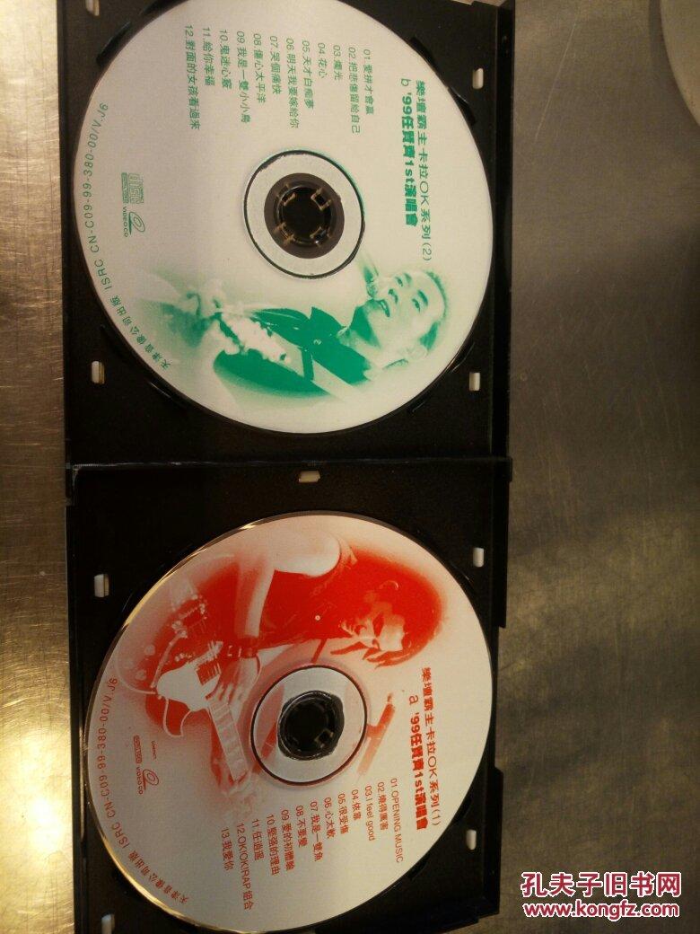 1999年任贤齐1st演唱会――任贤齐新世纪演唱会live全记录珍藏版光碟
