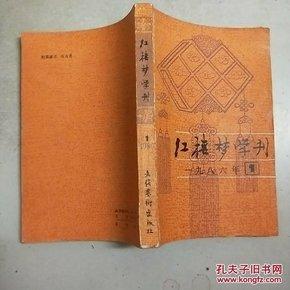 红楼梦学刊 1986年第1期