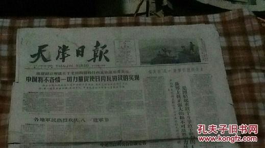 天津日报1962年8月2日