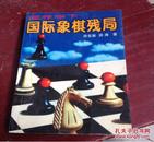 怎样学下国际象棋残局