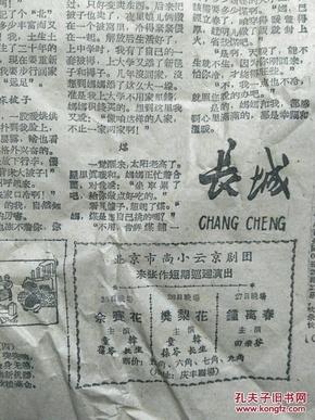 张家口日报1961 2 23