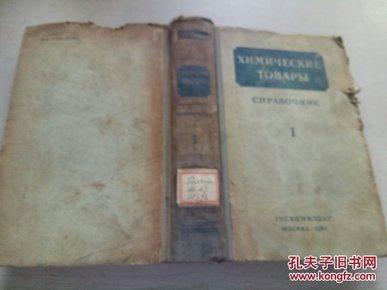俄文原版(1961)(大化馆藏)