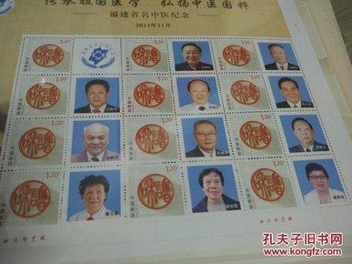 福建省名中医纪念邮册2013年11月