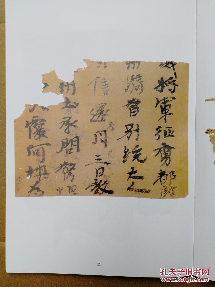 中国民间书法精选系列--楼兰残纸墨迹选图片