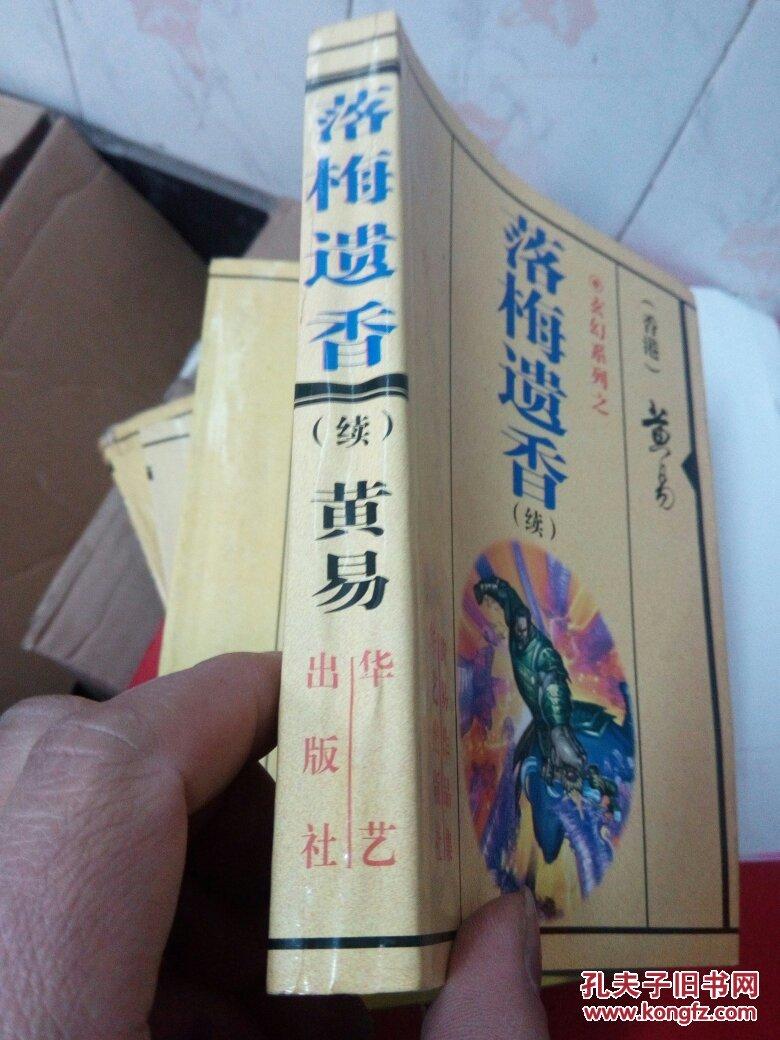 黄色书囹l#�+_落梅遗香(续)(黄色书少儿勿买)