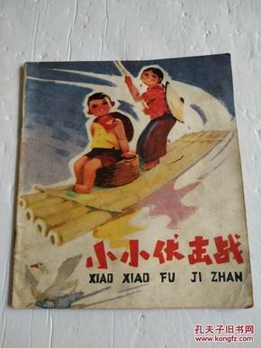 40开·彩色连环画:《小小伏击战》1976年一版一印  品见图!