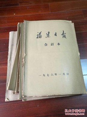 1976年 福建日报 (1--12共12大本全)