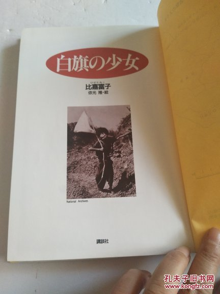 日文原版·精装·带护封:白旗の少女_比嘉富子 著 :依