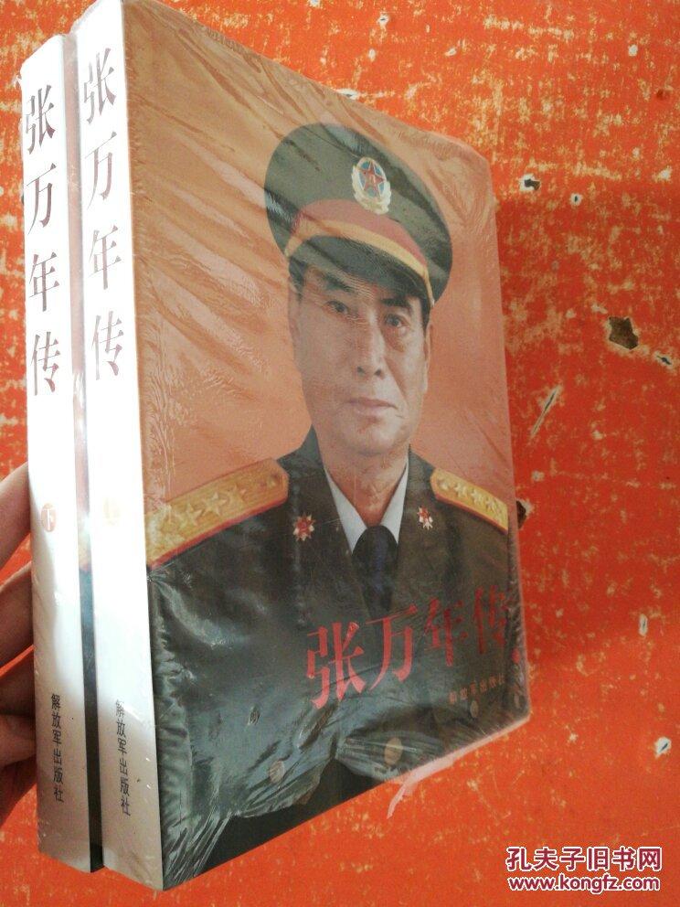 张万年传(上下)两册