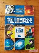 中国儿童百科全书:交通天地 彩图注音版