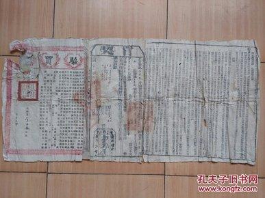 光绪三十三年二月山东省蒲台县官契一张