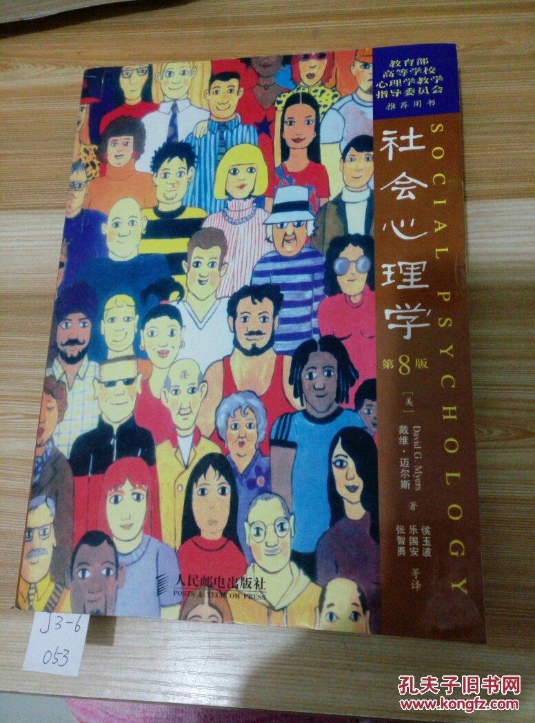 社会心理学(第8版)
