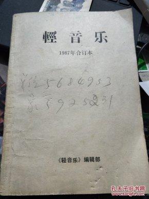 轻音乐 双月刊(1987年1--6期合订本 )