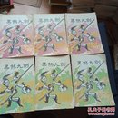 80年代武侠小册子   黑煞九剑  9册全