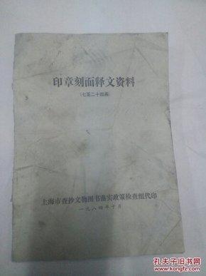 印章刻面释文资料,上海市查抄文物图书落实政策检查组代印,1984年10月,16开2百多页