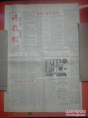 《诗歌报》总第90期
