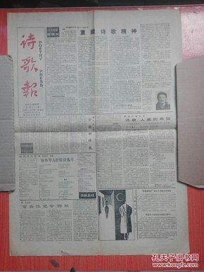 《诗歌报》总第117期  网上孤本