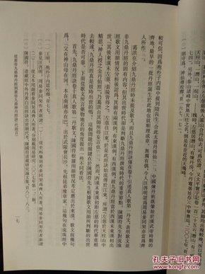 黄帝九鼎神丹经诀校释 道教典籍选刊 韩吉绍 中华书局 新书五折优惠