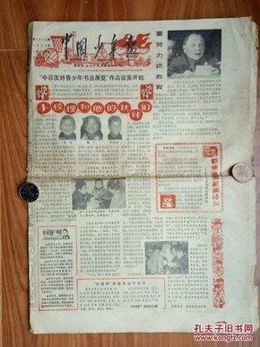 《中国少年报》