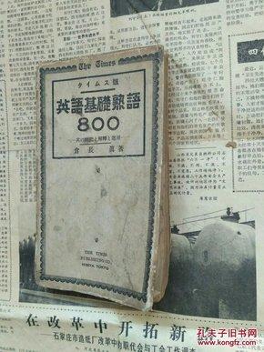 1940年代  英语基础熟语