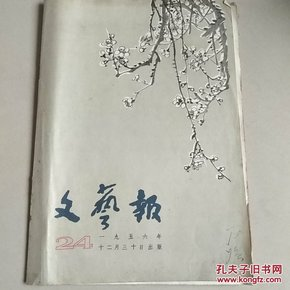 文艺报半月刊(1956年第24号)