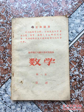 沧州图样高级中学试用课本,数学,第一册地区班补汾阳高中图片