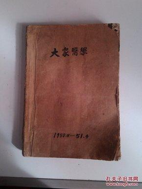★大众医学合订本(1950年10月号、第四卷第6期……11月号、第五卷1、2、3、4、6期,共6期合售,见描述)