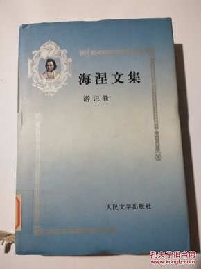 海涅文集:游记卷