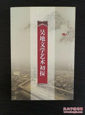 sg120423 吴地文学艺术初探  古吴轩出版社