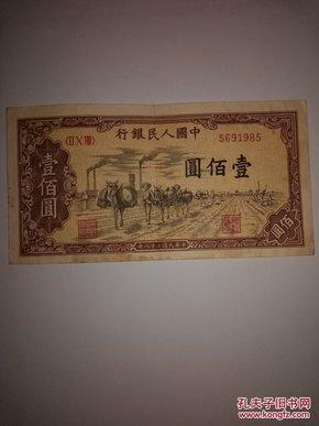 民国49年100元