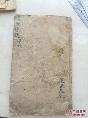 稀见兵书,武经标题卷秋,武闱吴子详解一册。