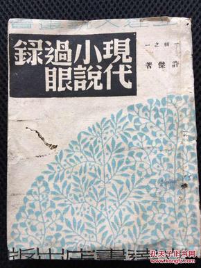 民国34年初版 :现代小说过眼录 立达文艺丛书