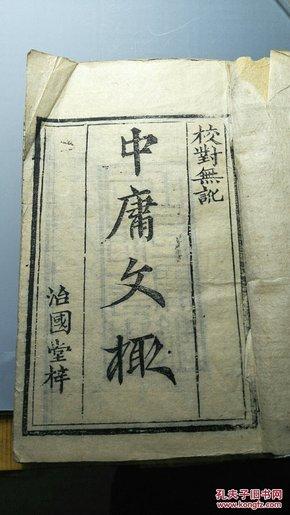 《中庸文棷》存1~14章一厚册。
